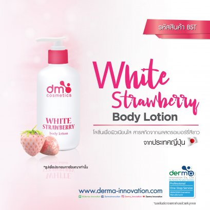 White Strawberry Body Lotion