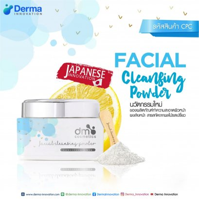 Facial Cleansing Powder (CPC)