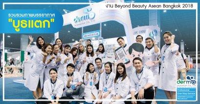 """รวบรวมภาพบรรยากาศ """"บูธแตก"""" งาน Beyond Beauty Asean Bangkok 2018"""