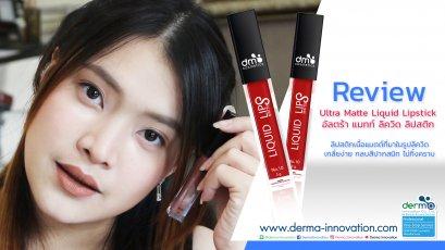 [รีวิว] Ultra Matte Liquid Lipstick (LLM)