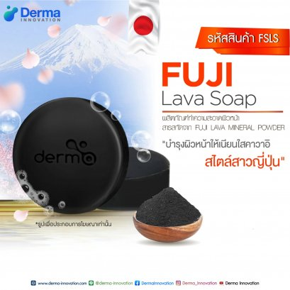 Fuji Lava Soap