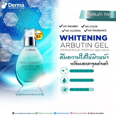 Whitening Arbutin Gel