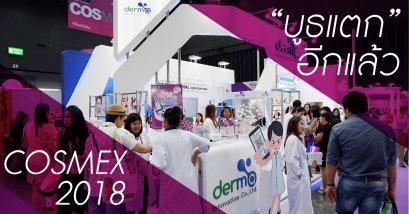 Derma Innovation บูธแตก..อีกแล้วจ้าใน งาน COSMEX 2018