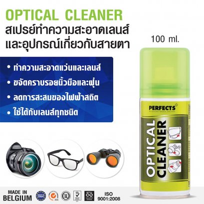 OPTICAL CLEANER