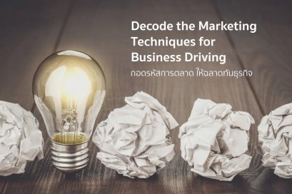 DECODE THE MARKETING TECHNIQUES FOR BUSINESS DRIVING