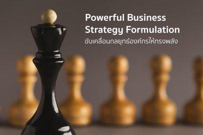 Powerful Business Strategy Formulation - ขับเคลื่อนกลยุทธ์องค์กรให้ทรงพลัง