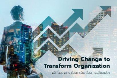 Driving Change to Transform Organization