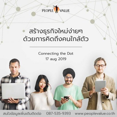 Connecting The Dot : 17 Aug 2019