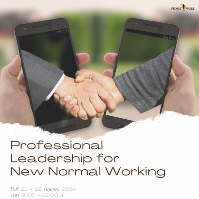 Professional Leadership for New Normal Working
