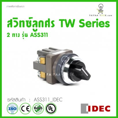 30mm. TW Series Selector Switch  ยี่ห้อ IDEC