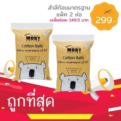 MOBY สำลีก้อนมาตรฐาน รุ่น Cotton Balls (300 กรัม) แพ็ค 2 ห่อ