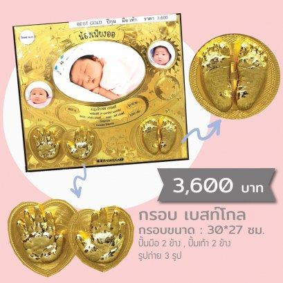 กรอบรูป เบสท์โกล (ฺBest Gold)