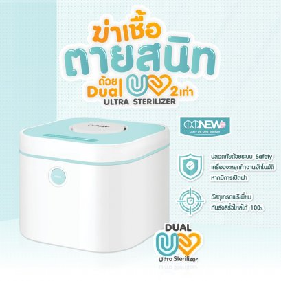 OONEW เครื่องอบฆ่าเชื้อ OONEW Dual UV Ultra Steriliz