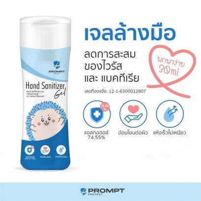 เจลแอลกอฮอล์ล้างมือ สูตรอ่อนโยน PROMPT PROTECT (30ml)