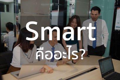 """""""Smart คืออะไร  คุณจะรู้ได้อย่างไรว่าคุณ Smart พอหรือยัง"""""""