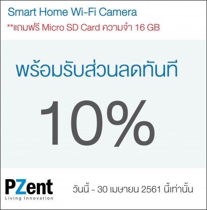 PZent ต้อนรับซัมเมอร์ ฝากบ้านไว้กับ Smart Home Wi-Fi Camera