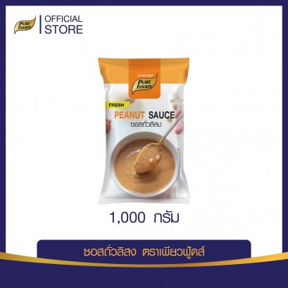 ซอสถั่วลิสง 1000 กรัม  made to order