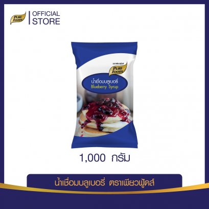 น้ำเชื่อมบลูเบอรี่ 1000 กรัม  made to order