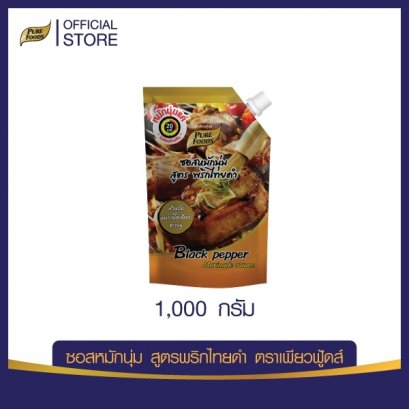 ซอสหมักนุ่ม สูตรพริกไทยดำ 1000 กรัม
