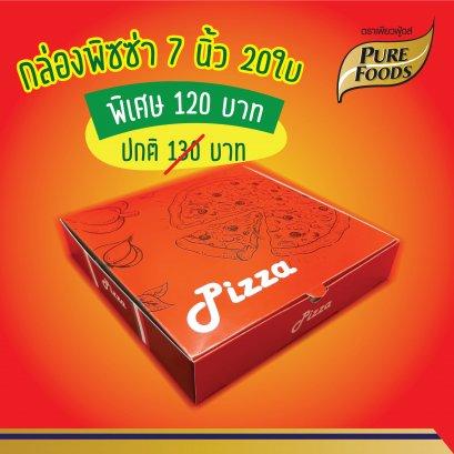 กล่องใส่พิซซ่า 7 นิ้ว