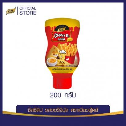 ชีสดิปออริจินอล 200 กรัม