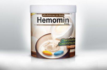 Hemomin Chocolate 400 gram (แบบแพ็คคู่)