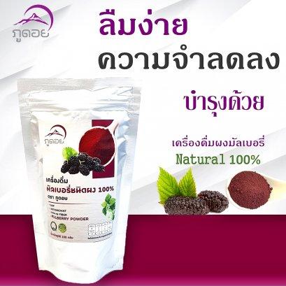 มัลเบอรี่บดผง 100 % Mulberry powder