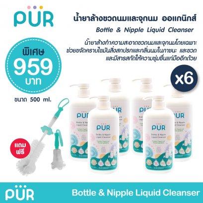 น้ำยาล้างขวดนมและจุกนม ออแกนิกส์ 500 ml. (6 ขวด) (ของแถมคละสี)