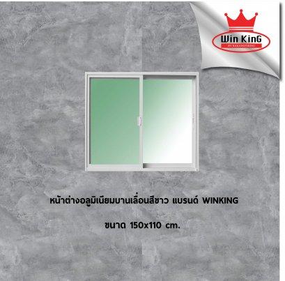หน้าต่างอลูมิเนียมบานเลื่อนสีขาว