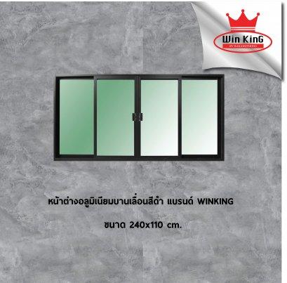 หน้าต่างบานเลื่อนอลูมิเนียมสีดำ 4 ช่อง