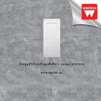 ประตูพีวีซีบานทึบ 2 ลูกฟักมีลายสีขาว wintech