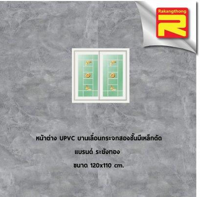 หน้าต่างบานเลื่อนยูพีวีซีสีขาวมีเหล็กดัด+กระจก 2 ชั้น