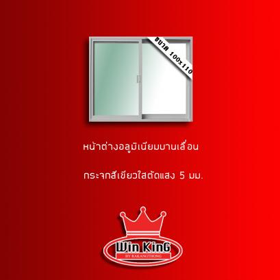 หน้าต่างบานเลื่อนอลูมิเนียมสีขาว