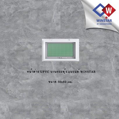 หน้าต่างบานกระทุ้งยูพีวีซี  7.3 สีขาว winstar