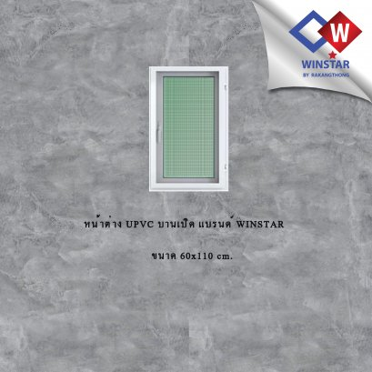 หน้าต่างบานเปิดยูพีวีซี  7.3 สีขาว winstar