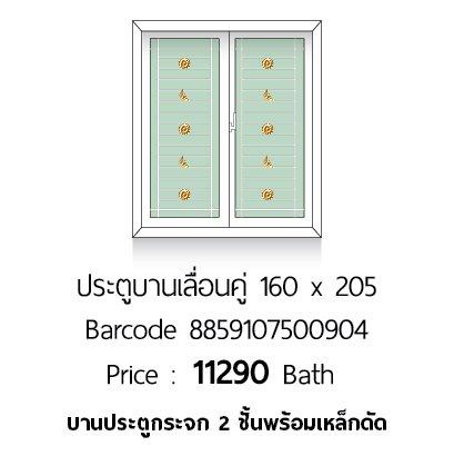 ประตูบานเลื่อนเหล็กดัด 160x205