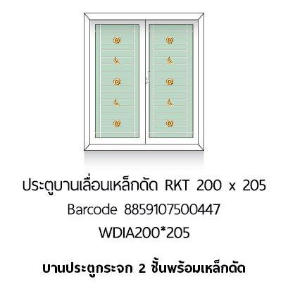 ประตูบานเลื่อน 2 บานเหล็กดัด RKT200x205