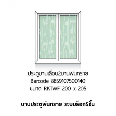 ประตูบานเลื่อน 2 บานพ่นทราย 200x205