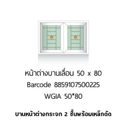 หน้าต่างบานเลื่อนเหล็กดัด 50x80