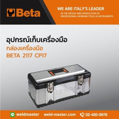 BETA 2117 CP17 กล่องเครื่องมือ