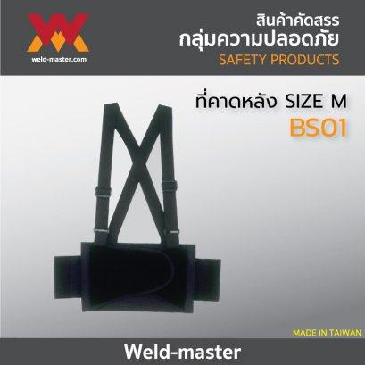 BS01 ที่คาดหลัง SIZE M