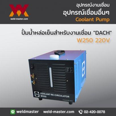 """DACH"" ปั้มน้ำหล่อเย็นสำหรับงานเชื่อม รุ่น W250 220V"