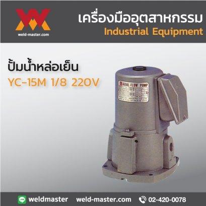 ปั้มน้ำหล่อเย็น YC-15M 1/8 220V