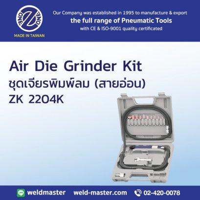 ZK 2204K ชุดเจียรพิมพ์ลม