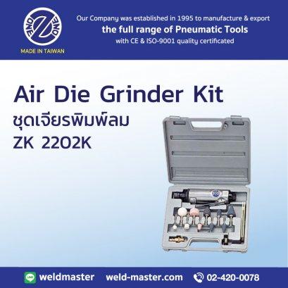 ZK 2202K  ชุดเจียรพิมพ์ลม