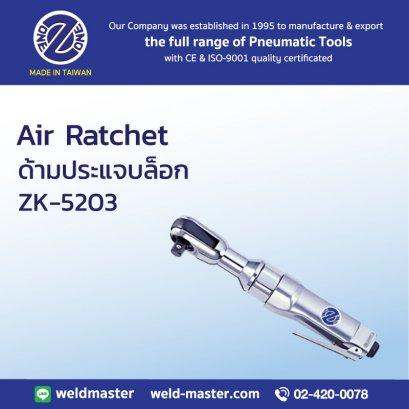 "ZK 5203  ด้ามประแจบล็อกหัวฟรี 3/8"""