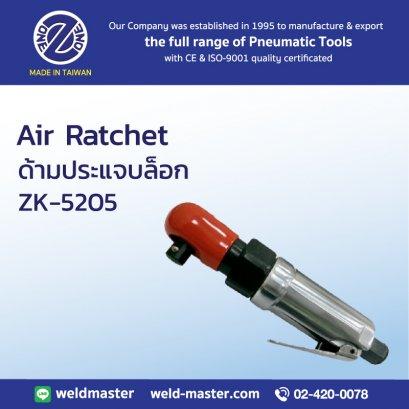"ZK 5205 ด้ามประแจบล็อกหัวฟรี 3/8"""