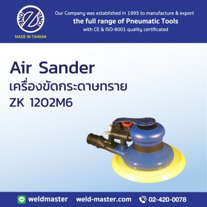 ZK 1202M6 เครื่องขัดกระดาษทราย