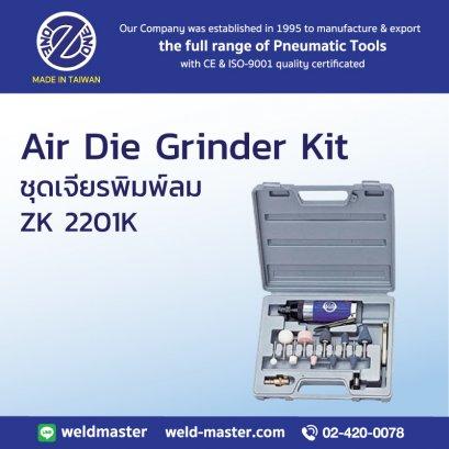 ZK 2201K ชุดเจียรพิมพ์ลม