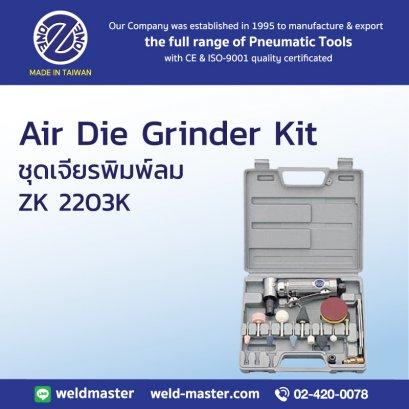 ZK 2203K ชุดเจียรพิมพ์ลม